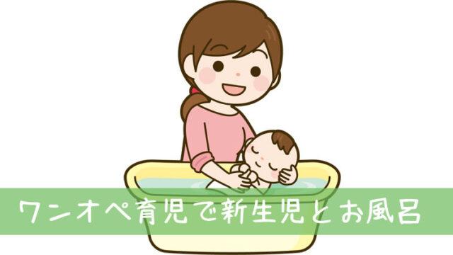 新生児お風呂