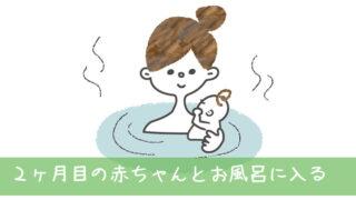 2ヶ月目の赤ちゃんお風呂