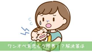 ワンオペ育児限界