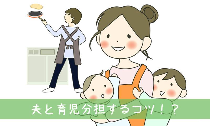 育児分担のコツ
