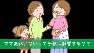 ママ友いない子供影響